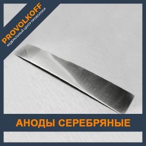 Аноды серебряные ГОСТ 25474-82