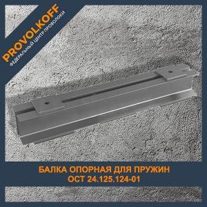 Балка опорная для пружин ОСТ 24.125.124-01