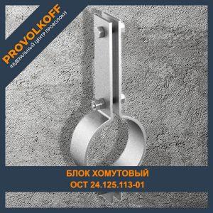 Блок хомутовый ОСТ 24.125.113-01