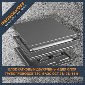 Блок катковый двухрядный для опор трубопроводов ТЭС и АЭС ОСТ 24.125.163-01