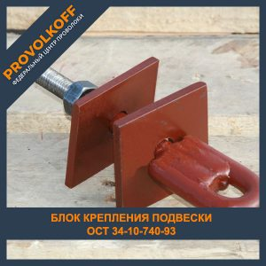 Блок крепления подвески ОСТ 34-10-740-93