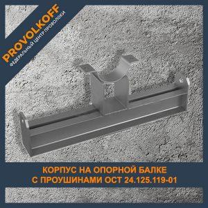 Корпус на опорной балке с проушинами ОСТ 24.125.119-01