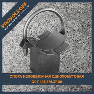 Опора неподвижная однохомутовая ОСТ 108.275.27-80