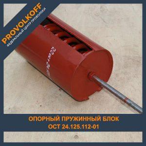 Опорный пружинный блок ОСТ 24.125.112-01