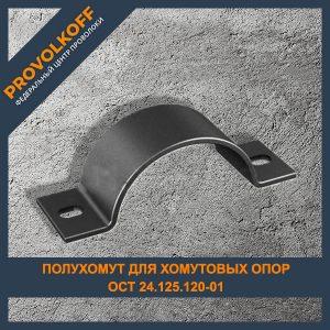 Полухомут для хомутовых опор ОСТ 24.125.120-01