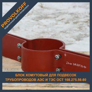Блок хомутовый для подвесок трубопроводов АЭС и ТЭС ОСТ 108.275.56-80