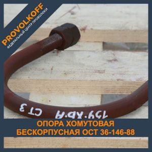 Опора хомутовая бескорпусная ОСТ 36-146-88