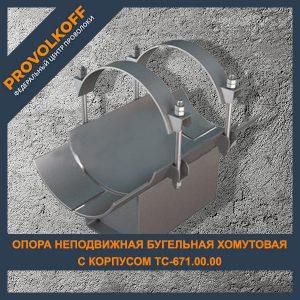 Опора неподвижная бугельная хомутовая с корпусом ТС-671.00.00