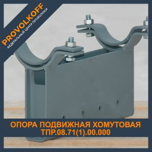 Опора подвижная хомутовая ТПР.08.71(1).00.000