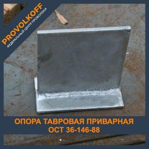 Опора тавровая приварная ОСТ 36-146-88