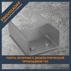 Плита опорная с диэлектрической прокладкой Т43