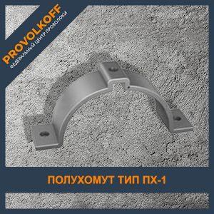 Полухомут. Тип ПХ-1